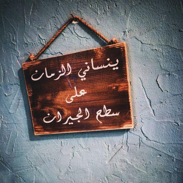 و ينساني الزمان و أنا على سطح الجيران 😁 Nighty From Hamra fayrouz ... (Hamra street , Beirut - شارع الحمرا ، بيروت)